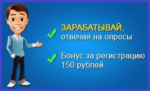 Заработок в интернете на опросах